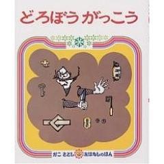 どろぼうがっこう/加古里子/子供/絵本