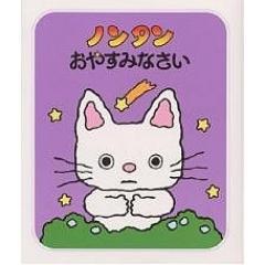 ノンタンおやすみなさい/キヨノサチコ