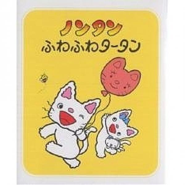 Lohaco ノンタンふわふわタータンキヨノサチコ その他 Bookfan For