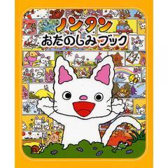 ノンタンおたのしみブック/キヨノサチコ