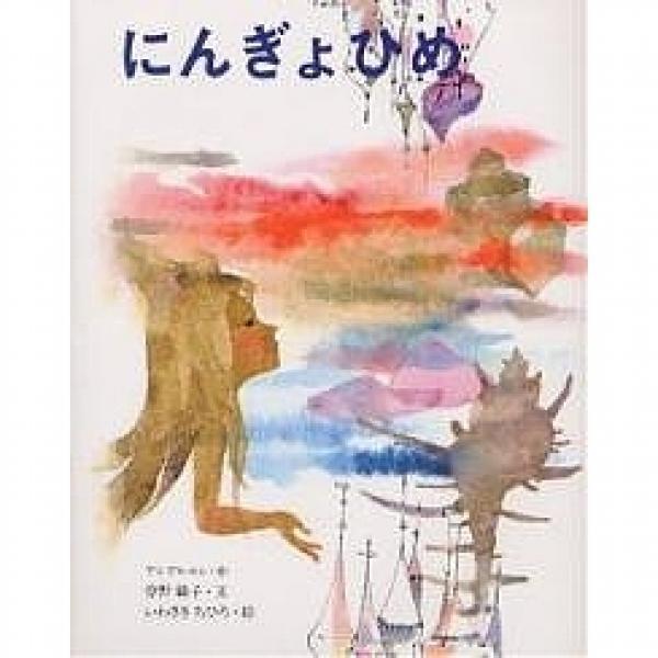 LOHACO - にんぎょひめ/アンデルセン/曾野綾子/岩崎ちひろ/子供/絵本 ...
