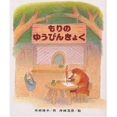 もりのゆうびんきょく/舟崎靖子/舟崎克彦/子供/絵本