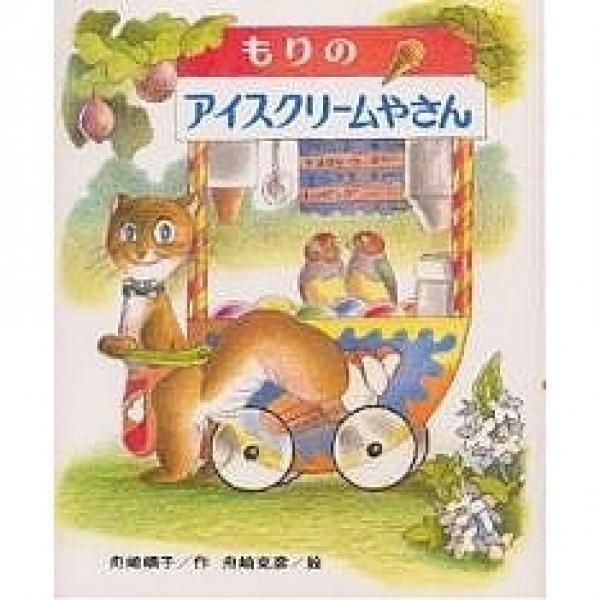 もりのアイスクリームやさん/舟崎靖子/舟崎克彦/子供/絵本