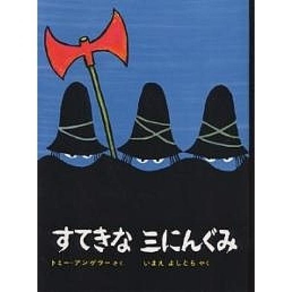 すてきな三にんぐみ/トミー・アンゲラー/今江祥智