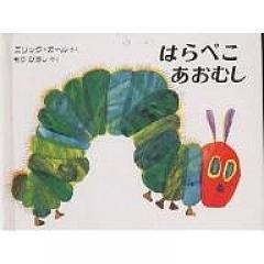 はらぺこあおむし Miniエディション(愛蔵版)/エリック・カール/もりひさし