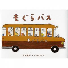 もぐらバス/佐藤雅彦/うちのますみ/子供/絵本