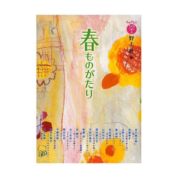 春ものがたり/野上暁/谷川俊太郎