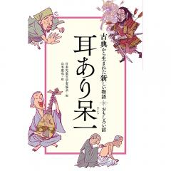 耳あり呆一 おもしろい話/日本児童文学者協会/山本重也