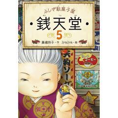 銭天堂 ふしぎ駄菓子屋 5/廣嶋玲子/jyajya