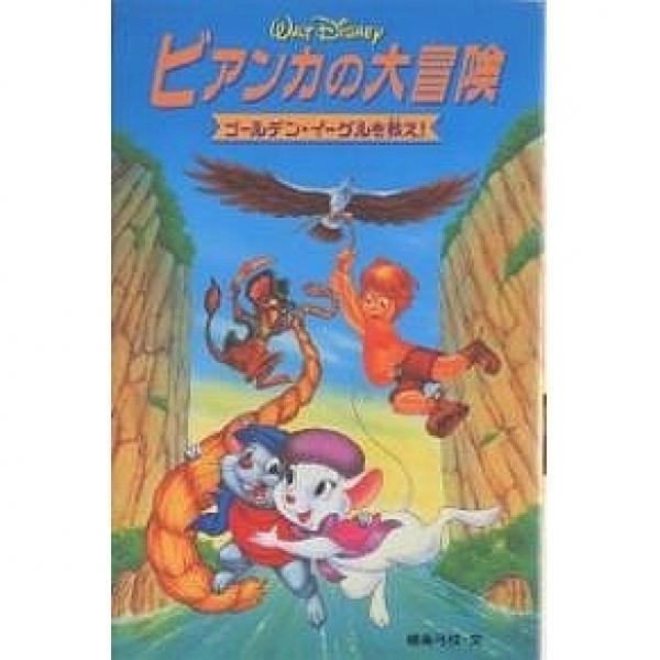 ビアンカの大冒険 ゴールデン・イーグルを救え!/橘高弓枝