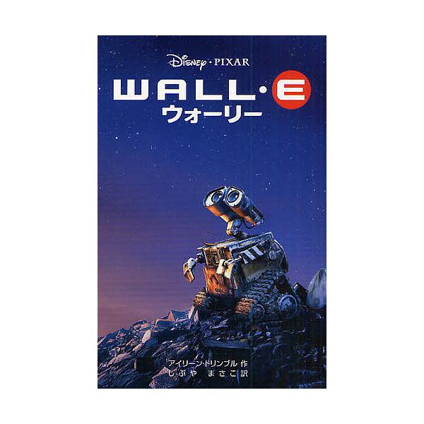 WALL・Eウォーリー/アイリーン・トリンブル/しぶやまさこ