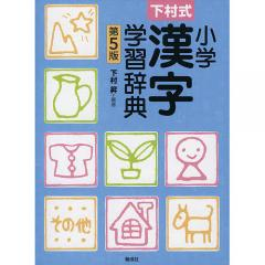 下村式小学漢字学習辞典/下村昇