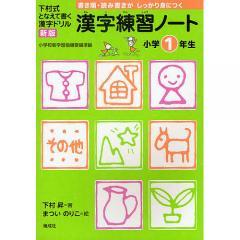 漢字練習ノート 下村式となえて書く漢字ドリル 小学1年生/下村昇/まついのりこ
