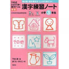 漢字練習ノート 下村式となえて書く漢字ドリル 小学3年生/下村昇/まついのりこ