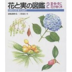 花と実の図鑑 花芽から花・実・たねまで 2/三原道弘/斎藤謙綱