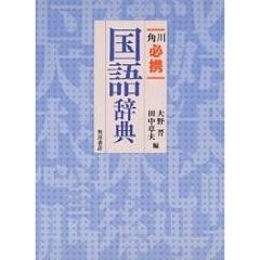 角川必携国語辞典/大野晋/田中章夫