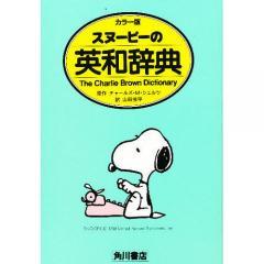スヌーピーの英和辞典 カラー版/チャールズM.シュルツ/山田侑平