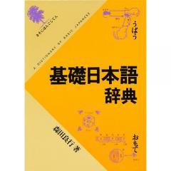 基礎日本語辞典/森田良行