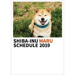 柴犬まるスケジュール帳
