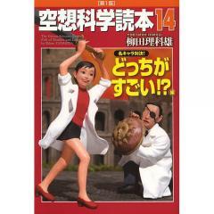 空想科学読本 14/柳田理科雄