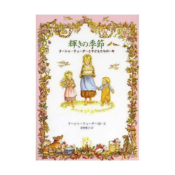 輝きの季節 ターシャ・テューダーと子どもたちの一年/ターシャ・テューダー/・文食野雅子