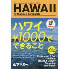 ハワイ¥1000でできること/山下マヌー/旅行