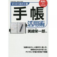 ゼロから始める手帳活用術/美崎栄一郎