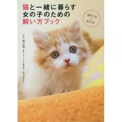 猫と一緒に暮らす女の子のための飼い方ブック HAPPY LIFE WITH CAT
