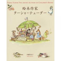 絵本作家ターシャ・テューダー/内藤里永子
