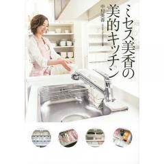 ミセス美香の美的キッチン/中村美香