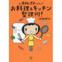 もう食材をダメにしない!お料理&キッチン整理術!/池田暁子