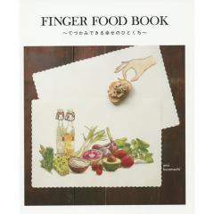FINGER FOOD BOOK てづかみできる幸せのひとくち/emikuramochi/レシピ