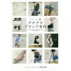 YOKOのプチプラブランド案内/Yoko