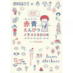 赤青えんぴつイラストBOOK 1本あれば、絵やメモがもっと楽しい!/Yuzuko