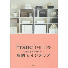 Francfrancの扉の中まで美しい収納&インテリア/Mari