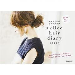 akiico hair diary 毎日かわいいヘアアレンジ/田中亜希子