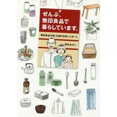 ぜんぶ、無印良品で暮らしています。 「無印良品の家」大使の住まいレポート/藤田あみい