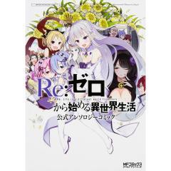Re:ゼロから始める異世界生活公式アンソロジーコミック/長月達平