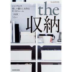 love・HOME the収納 シンプルで美しい暮らしを作る片づけルール 決定版/Mari