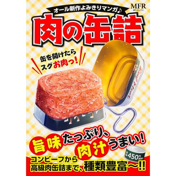 肉の缶詰/今井ムジイ