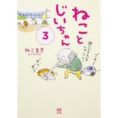 ねことじいちゃん 3/ねこまき