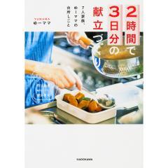 2時間で3日分の献立づくり 7人家族、ゆーママの台所しごと 下ごしらえ→作りおき→使いきり/ゆーママ/レシピ