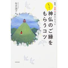 聖地・高野山で教えてもらったもっと!神仏のご縁をもらうコツ/桜井識子