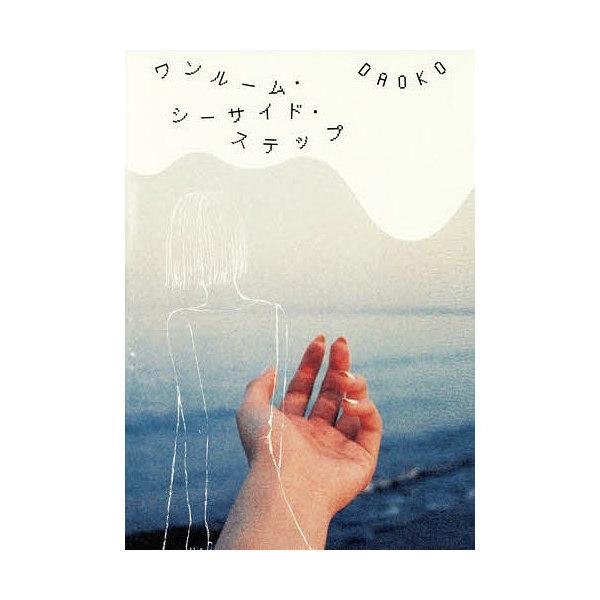 ワンルーム・シーサイド・ステップ/DAOKO