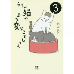 〔予約〕うちの猫がまた変なことしてる。 3/卵山玉子