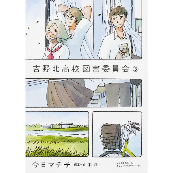 吉野北高校図書委員会 3/今日マチ子/山本渚