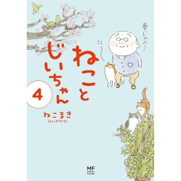 ねことじいちゃん 4/ねこまき