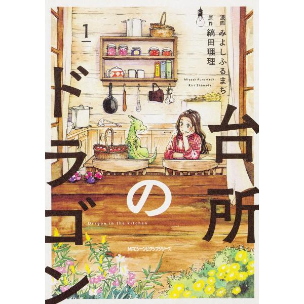 台所のドラゴン 1/みよしふるまち/縞田理理