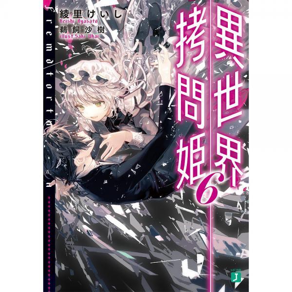 異世界拷問姫 6/綾里けいし