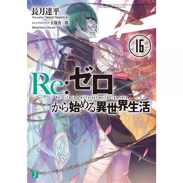 Re:ゼロから始める異世界生活 16/長月達平